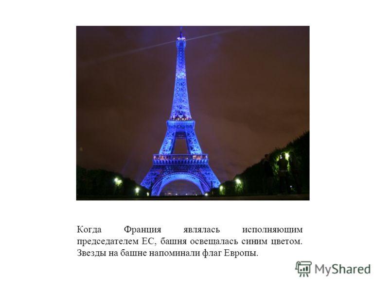 Когда Франция являлась исполняющим председателем ЕС, башня освещалась синим цветом. Звезды на башне напоминали флаг Европы.