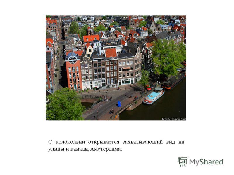 С колокольни открывается захватывающий вид на улицы и каналы Амстердама.