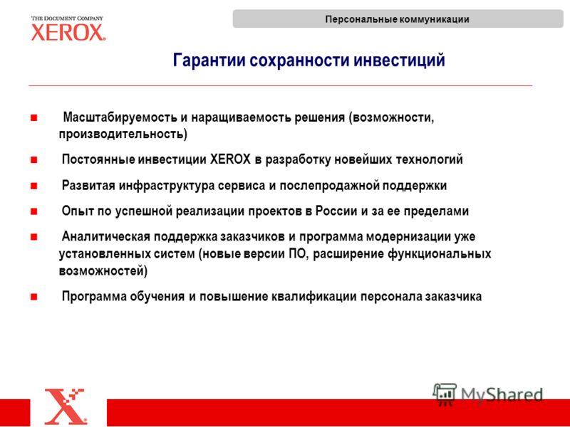 Гарантии сохранности инвестиций Масштабируемость и наращиваемость решения (возможности, производительность) Постоянные инвестиции XEROX в разработку новейших технологий Развитая инфраструктура сервиса и послепродажной поддержки Опыт по успешной реали