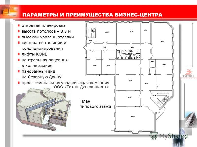 3 План типового этажа открытая планировка высота потолков – 3,3 м высокий уровень отделки система вентиляции и кондиционирования лифты KONE центральная рецепция в холле здания панорамный вид на Северную Двину профессиональная управляющая компания ПАР