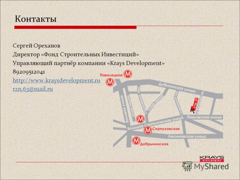 Контакты Сергей Ореханов Директор «Фонд Строительных Инвестиций» Управляющий партнёр компании «Krays Development» 89209512041 http://www.kraysdevelopment.ru rzn.63@mail.ru