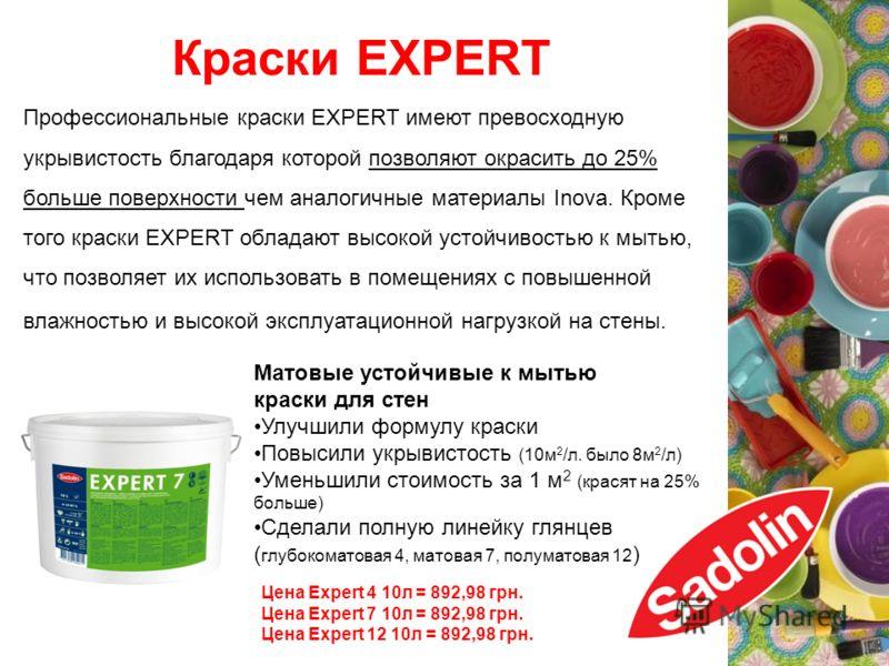 Краски EXPERT Профессиональные краски EXPERT имеют превосходную укрывистость благодаря которой позволяют окрасить до 25% больше поверхности чем аналогичные материалы Inova. Кроме того краски EXPERT обладают высокой устойчивостью к мытью, что позволяе