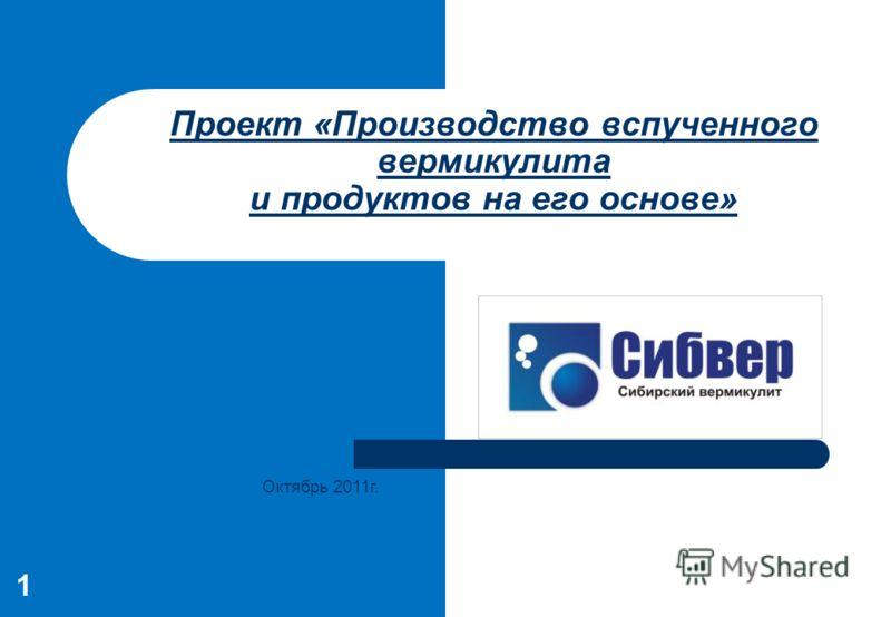 Проект «Производство вспученного вермикулита и продуктов на его основе» 1 Октябрь 2011г.