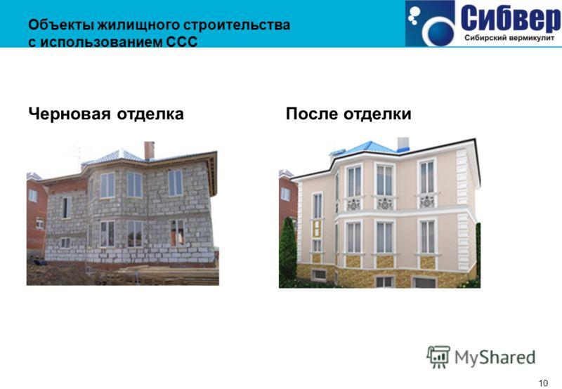 Объекты жилищного строительства с использованием ССС Черновая отделкаПосле отделки 10