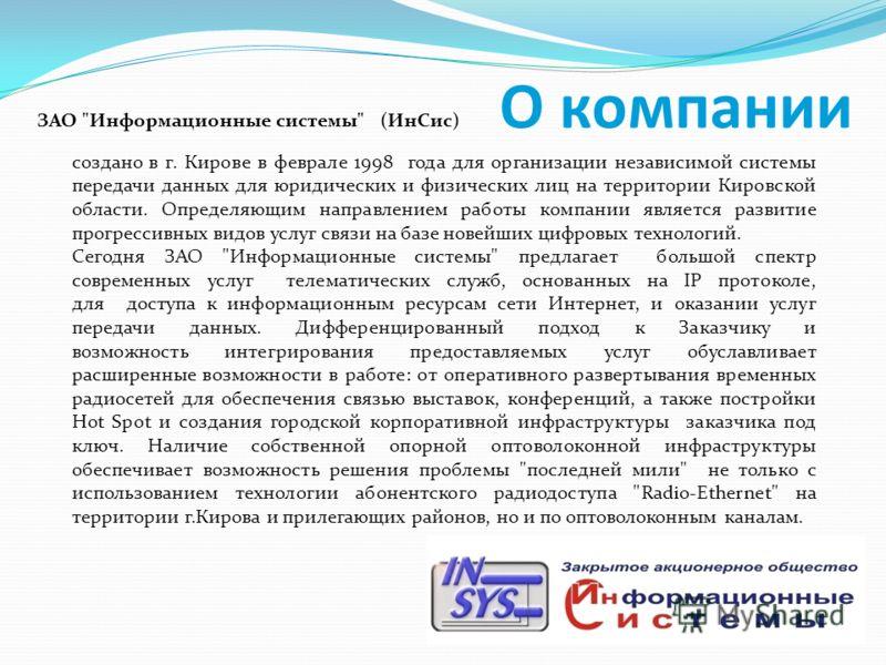 О компании ЗАО