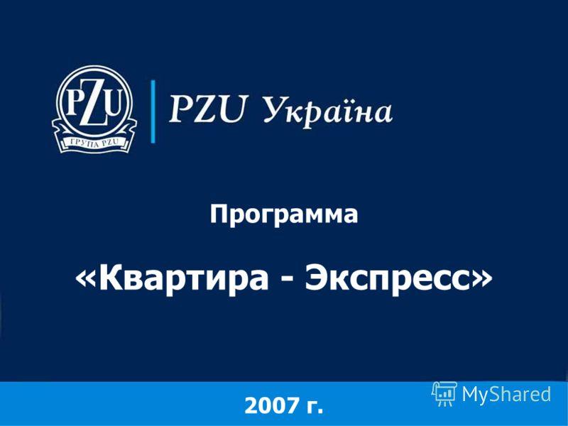 Программа 2007 г. «Квартира - Экспресс»