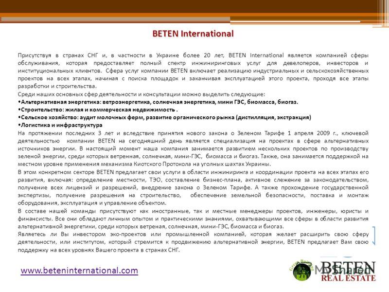 BETEN International Присутствуя в странах СНГ и, в частности в Украине более 20 лет, BETEN International является компанией сферы обслуживания, которая предоставляет полный спектр инжиниринговых услуг для девелоперов, инвесторов и институциональных к