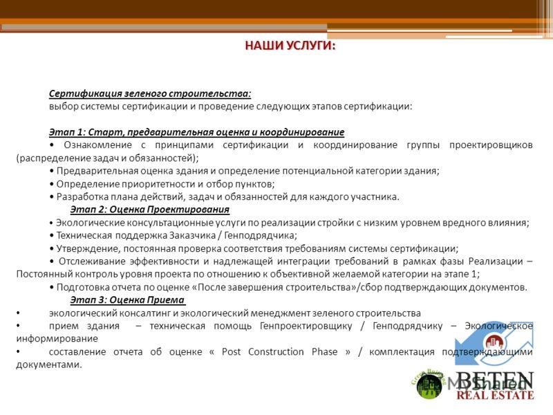 НАШИ УСЛУГИ: Сертификация зеленого строительства: выбор системы сертификации и проведение следующих этапов сертификации: Этап 1: Старт, предварительная оценка и координирование Ознакомление с принципами сертификации и координирование группы проектиро