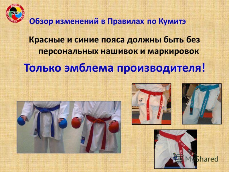 Красные и синие пояса должны быть без персональных нашивок и маркировок Только эмблема производителя! Обзор изменений в Правилах по Кумитэ