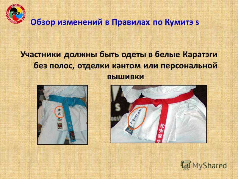 Участники должны быть одеты в белые Каратэги без полос, отделки кантом или персональной вышивки Обзор изменений в Правилах по Кумитэ s