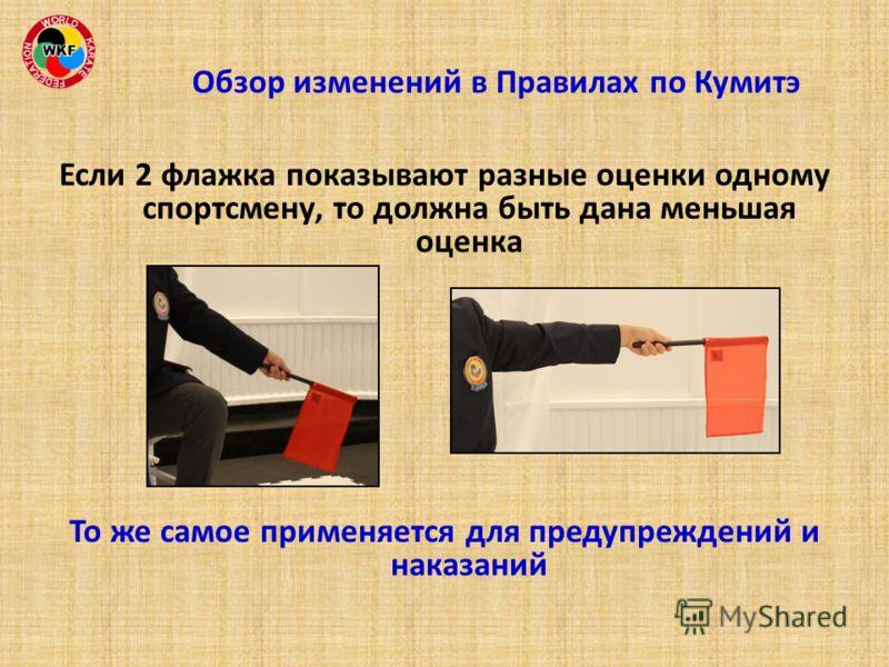 Если 2 флажка показывают разные оценки одному спортсмену, то должна быть дана меньшая оценка То же самое применяется для предупреждений и наказаний Обзор изменений в Правилах по Кумитэ