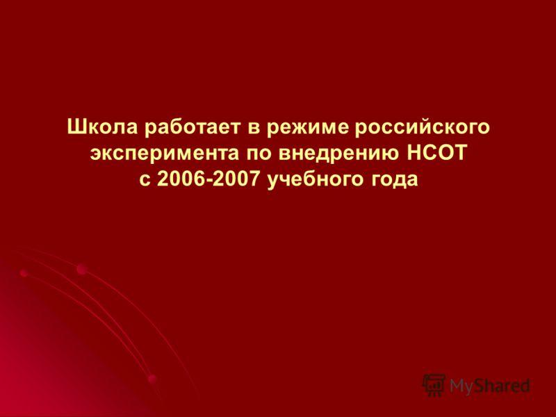 Школа работает в режиме российского эксперимента по внедрению НСОТ с 2006-2007 учебного года