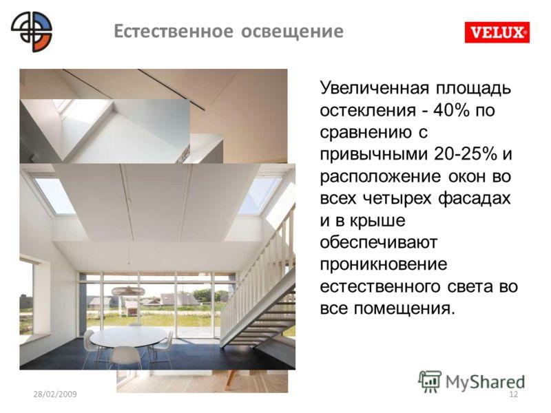 28/02/200912 Естественное освещение Увеличенная площадь остекления - 40% по сравнению с привычными 20-25% и расположение окон во всех четырех фасадах и в крыше обеспечивают проникновение естественного света во все помещения.
