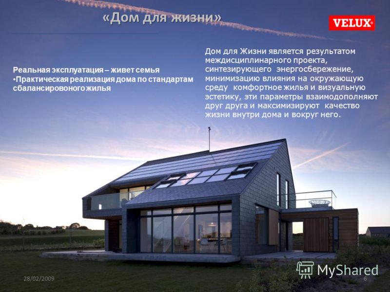 «Дом для жизни» 28/02/20096 Дом для Жизни является результатом междисциплинарного проекта, синтезирующего энергосбережение, минимизацию влияния на окружающую среду комфортное жилья и визуальную эстетику, эти параметры взаимодополняют друг друга и мак