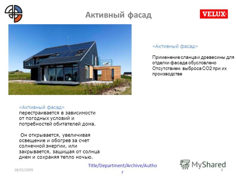 28/02/20098 Title/Department/Archive/Autho r Активный фасад «Активный фасад» перестраивается в зависимости от погодных условий и потребностей обитателей дома. Он открывается, увеличивая освещение и обогрев за счет солнечной энергии, или закрывается,