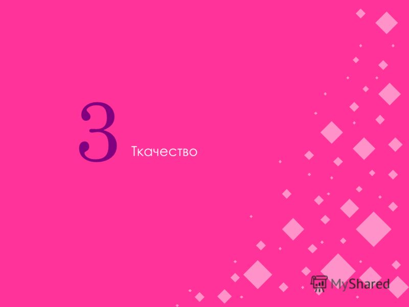 3 Ткачество