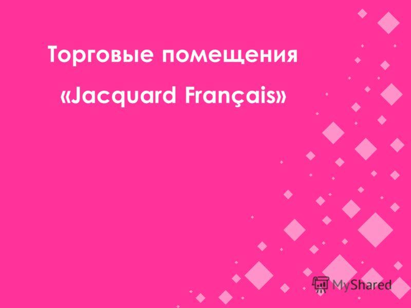 Торговые помещения «Jacquard Français»