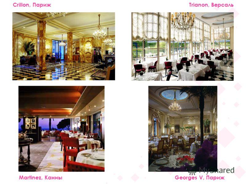 Dans les Palaces Parisiens Crillon, ПарижTrianon, Версаль Georges V, ПарижMartinez, Канны
