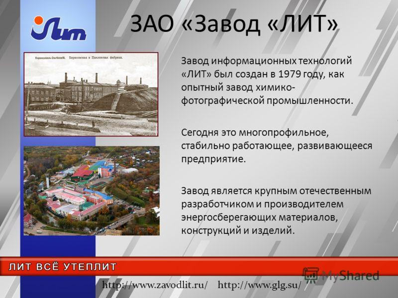 ЗАО «Завод «ЛИТ» Завод информационных технологий «ЛИТ» был создан в 1979 году, как опытный завод химико- фотографической промышленности. Сегодня это многопрофильное, стабильно работающее, развивающееся предприятие. Завод является крупным отечественны