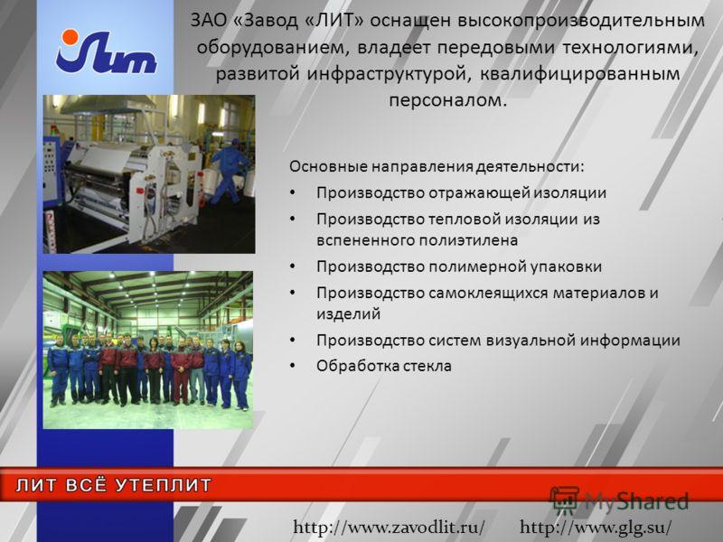 ЗАО «Завод «ЛИТ» оснащен высокопроизводительным оборудованием, владеет передовыми технологиями, развитой инфраструктурой, квалифицированным персоналом. Основные направления деятельности: Производство отражающей изоляции Производство тепловой изоляции