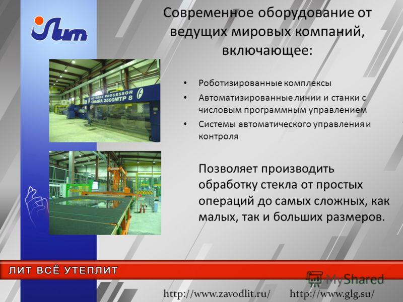 Современное оборудование от ведущих мировых компаний, включающее: Роботизированные комплексы Автоматизированные линии и станки с числовым программным управлением Системы автоматического управления и контроля Позволяет производить обработку стекла от