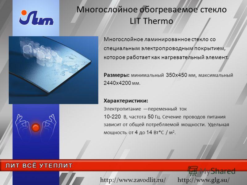 Многослойное ламинированное стекло со специальным электропроводным покрытием, которое работает как нагревательный элемент. Размеры: минимальный 350х450 мм, максимальный 2440х4200 мм. Характеристики: Электропитание переменный ток 10-220 В, частота 50