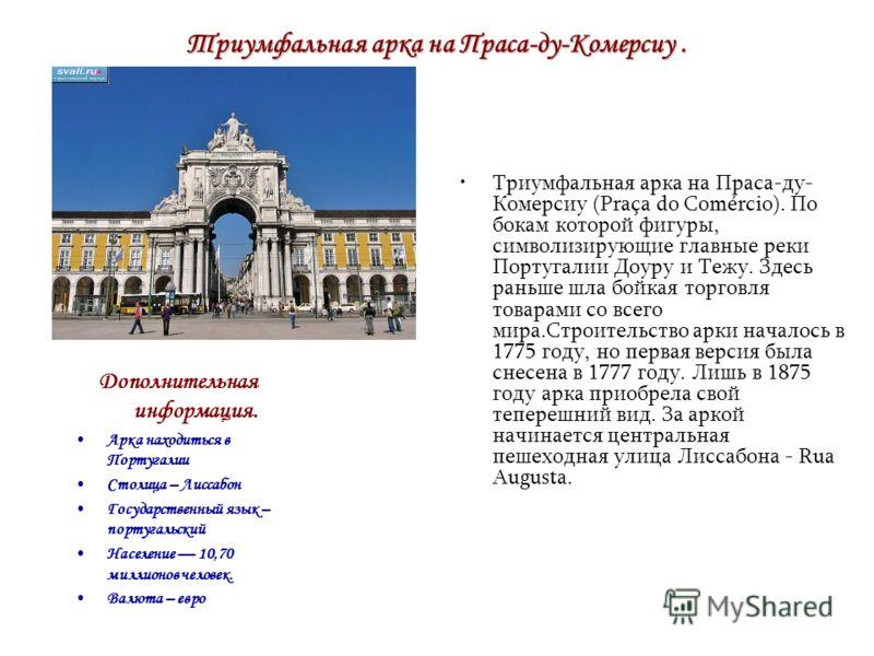 Триумфальная арка на Праса-ду-Комерсиу. Триумфальная арка на Праса-ду-Комерсиу. Триумфальная арка на Праса-ду- Комерсиу (Praça do Comércio). По бокам которой фигуры, символизирующие главные реки Португалии Доуру и Тежу. Здесь раньше шла бойкая торгов