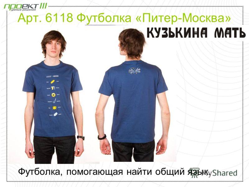 Арт. 6118 Футболка «Питер-Москва» Футболка, помогающая найти общий язык.