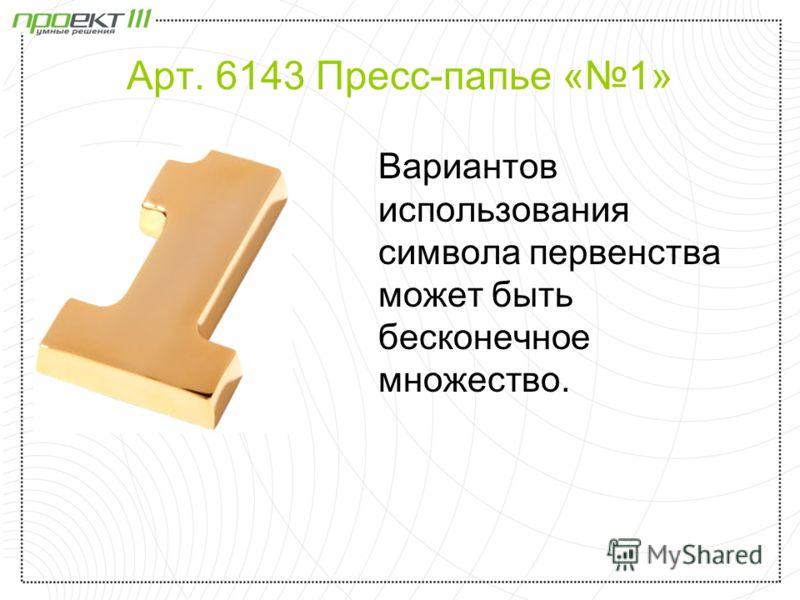 Арт. 6143 Пресс-папье «1» Вариантов использования символа первенства может быть бесконечное множество.