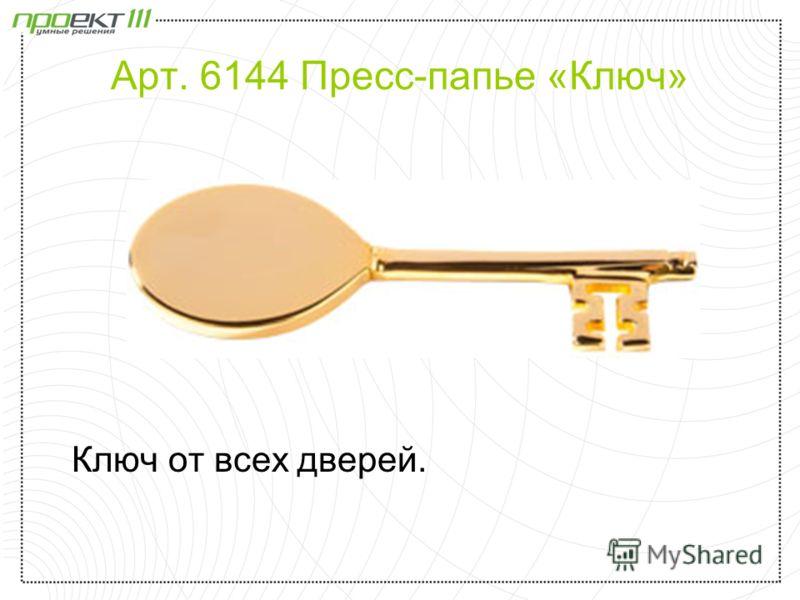 Арт. 6144 Пресс-папье «Ключ» Ключ от всех дверей.