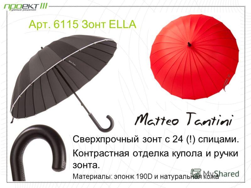 Арт. 6115 Зонт ELLA Сверхпрочный зонт с 24 (!) спицами. Контрастная отделка купола и ручки зонта. Материалы: эпонж 190D и натуральная кожа