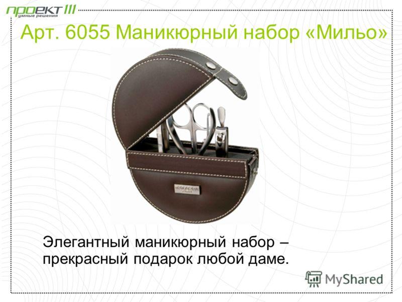 Арт. 6055 Маникюрный набор «Мильо» Элегантный маникюрный набор – прекрасный подарок любой даме.