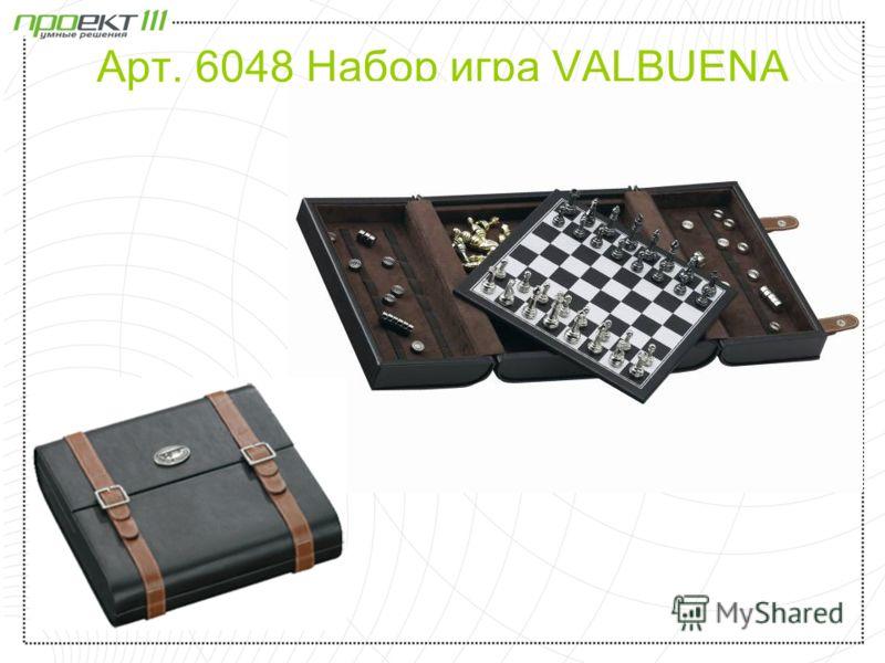 Арт. 6048 Набор игра VALBUENA