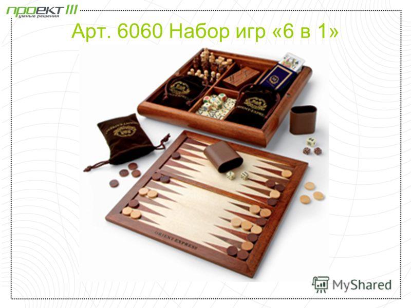 Арт. 6060 Набор игр «6 в 1»