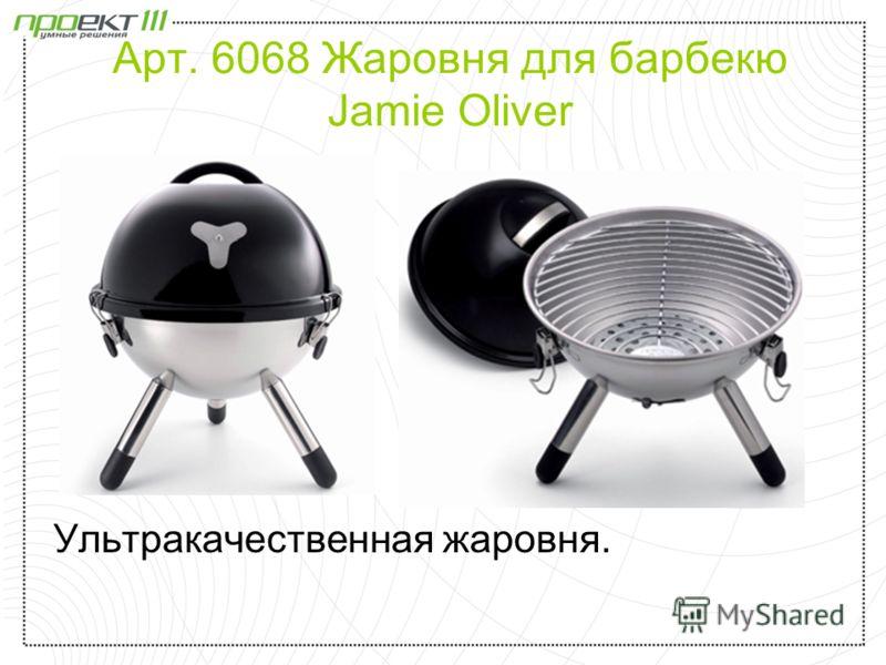 Арт. 6068 Жаровня для барбекю Jamie Oliver Ультракачественная жаровня.