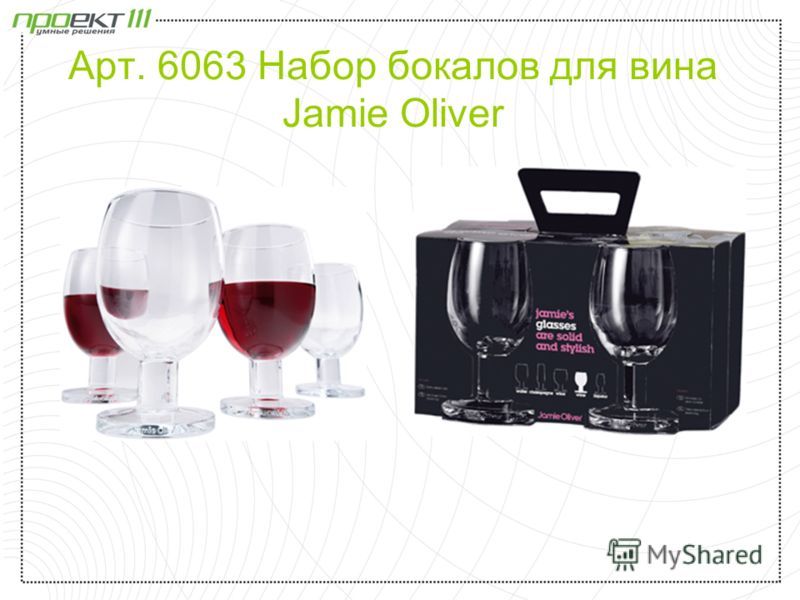 Арт. 6063 Набор бокалов для вина Jamie Oliver