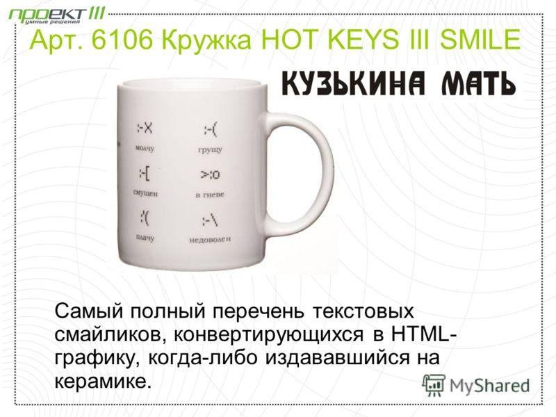 Арт. 6106 Кружка HOT KEYS III SMILE Самый полный перечень текстовых смайликов, конвертирующихся в HTML- графику, когда-либо издававшийся на керамике.
