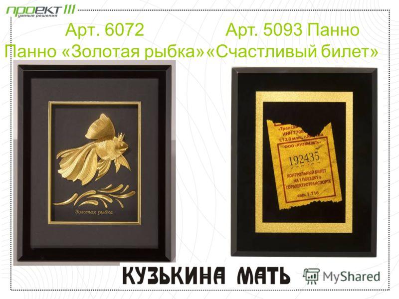 Арт. 6072 Панно «Золотая рыбка» Арт. 5093 Панно «Счастливый билет»