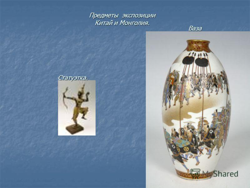 Ваза Статуэтка. Предметы экспозиции Китай и Монголия.