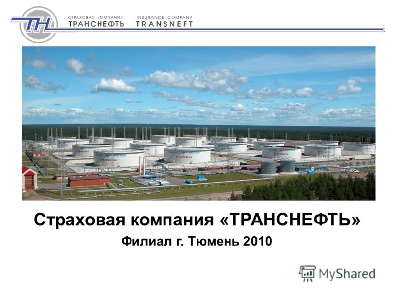 Страховая компания «ТРАНСНЕФТЬ» Филиал г. Тюмень 2010
