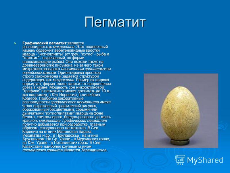 Пегматит Графический пегматит является разновидностью микроклина. Этот поделочный камень содержит веретеновидные вростки кварца -