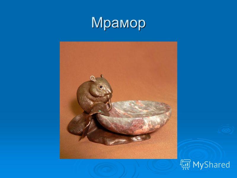 Мрамор