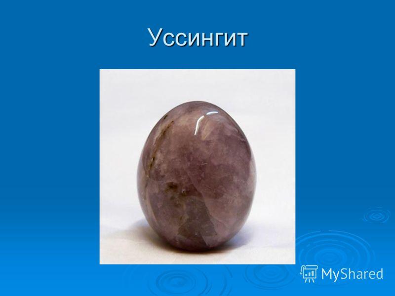 Уссингит