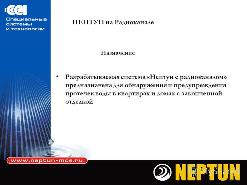 Концепция продвижения кранов с электроприводами 1.В составе комплектов «Нептун» 2.Как элемент оборудование 3.В проектных решениях 4.В составе других автоматизированных систем в качестве исполнительного устройства (умный дом, охранные системы, системы