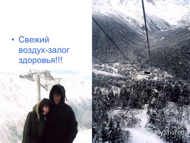 Свежий воздух-залог здоровья!!!