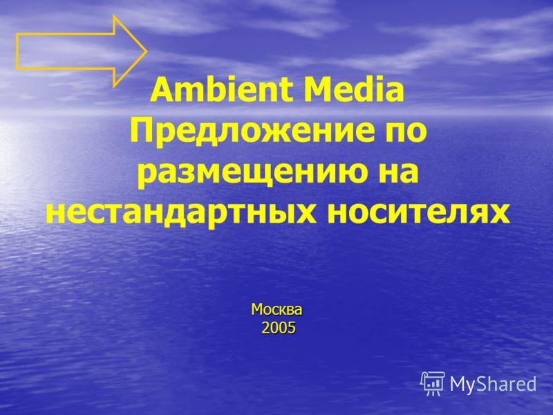 Ambient Media Предложение по размещению на нестандартных носителях Москва 2005 2005