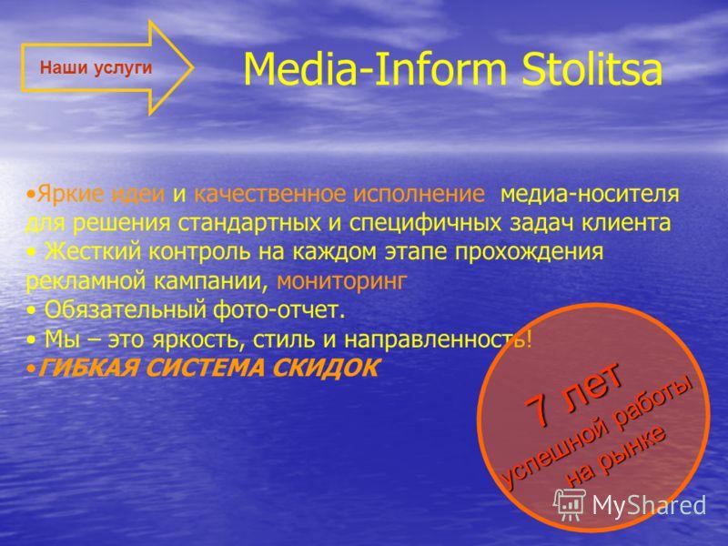Media-Inform Stolitsa Яркие идеи и качественное исполнение медиа-носителя для решения стандартных и специфичных задач клиента Жесткий контроль на каждом этапе прохождения рекламной кампании, мониторинг Обязательный фото-отчет. Мы – это яркость, стиль