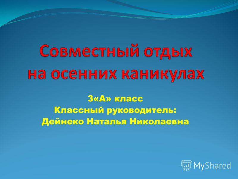 3«А» класс Классный руководитель: Дейнеко Наталья Николаевна