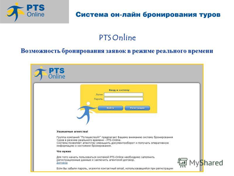 PTS Online Возможность бронирования заявок в режиме реального времени