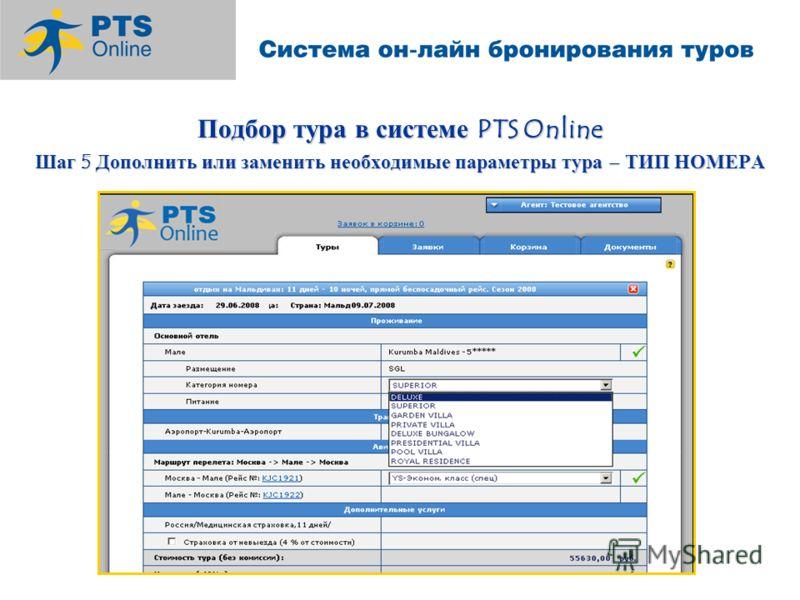 Подбор тура в системе PTS Online Шаг 5 Дополнить или заменить необходимые параметры тура – ТИП НОМЕРА